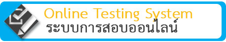 Online_Testing